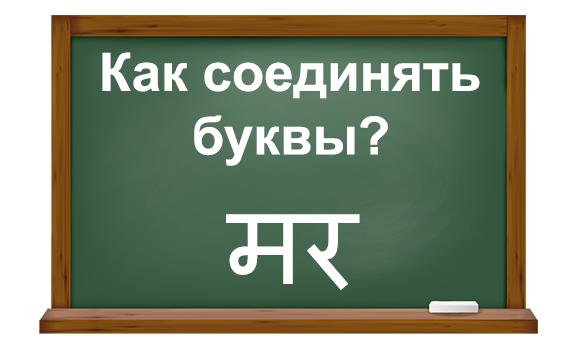 Буквы санскрита фото